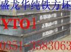 江苏供应原料纯铁