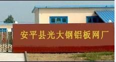 安平光大钢铝板网厂