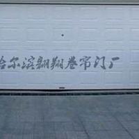 哈尔滨翱翔卷帘门厂