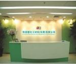 东莞市特润德化工材料有限公司