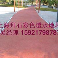 供应市政生态渗水路面-渗水混凝土材料厂家
