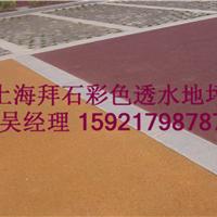 供应湖南长沙 透水地坪/彩色透水地坪施工