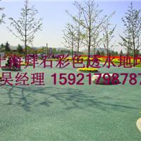 供应温州园林景观彩色透水砼-彩色艺术地坪