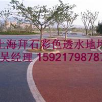 供应上海市政彩色透水地坪材料厂家