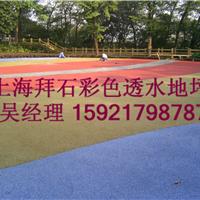 供应成都 彩色透水地坪/透水混凝土 价格