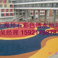 供应四川成都彩色透水地坪-透水混凝土施工