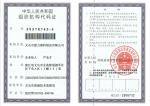 义乌市团力塑料制品有限公司组织代码证.