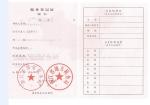 义乌市团力塑料制品有限公司税务登记证