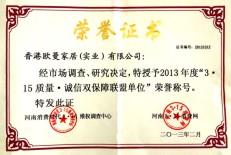 诚信质量证书
