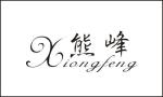 上海熊峰门业有限公司