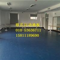 供应舞蹈教室胶地板;舞蹈教室地胶板