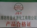 潍坊金水源化工有限公司
