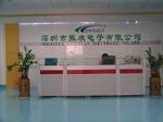 深圳市振欢电子有限公司