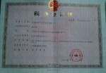 税务登记证书(国税)