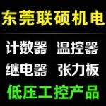 东莞市联硕机电有限公司