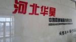 盐山县中凯管道设备有限公司