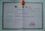 税务登记证书(地税)