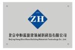 北京中恒蓝玻建筑材料科技有限公司