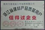 浙江省建材产品质量信得过企业