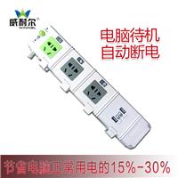 供应电脑人体感应待机自动断电usb节能插座