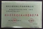 浙江省工程建设放心满意推荐产品