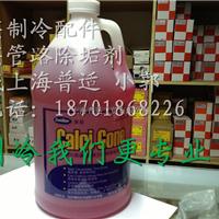 供应美国 康星 超强力彩码除垢剂 钙尔西康