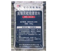 供应高强灌浆料、杭州灌浆料厂家直销