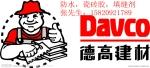 东莞市德高防水材料有限公司
