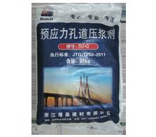 供应铁路桥梁压浆剂产品