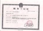 上海江恒实业税务登记证