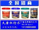 深圳市大唐红防水涂料有限责任公司