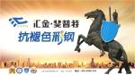 山东汇金彩钢有限公司(区域)