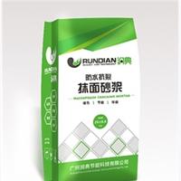 供应润典牌防水抗裂抹面砂浆质量保证