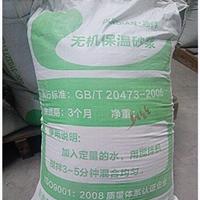 供应润典牌复合硅酸铝保温砂浆 量大从优!