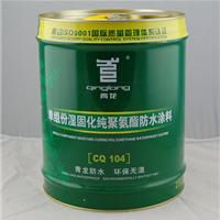 福建新型防水材料单组份聚氨酯防水涂料