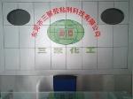 东莞市三聚胶黏剂科技有限公司