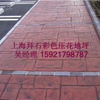 供应北京彩色水泥-彩色混凝土-压模地坪价格