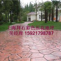 供应黑龙江吉林艺术压印地坪-压印混凝土