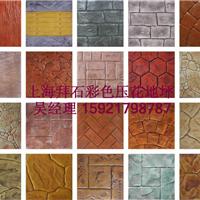 供应杭州宁波广场彩色混凝土-艺术压印地坪