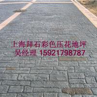 供应杭州艺术压花地坪-压花混凝土