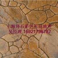 供应江苏压印地坪;浙江压印地坪;保护剂