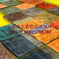供应安徽滁州水泥压花-压花地坪-压模地坪