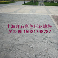 深圳彩色压花地坪/生态压花路面/压花地坪