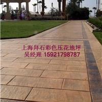 供应杭州社区路面艺术压印地坪-压印路面