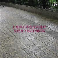 供应湖南湘潭压印混凝土-压印地坪-彩色路面