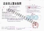上海骆盈管道设备有限公司
