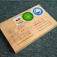 """中国名优产品  """"盈尔安""""防火胶合板"""
