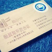 """中国名优产品""""盈尔安""""轻质型橱柜胶合板"""