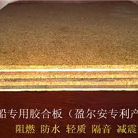 """中国名优产品""""盈尔安""""车船专用胶合板"""