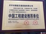 中国工程建设推荐单位